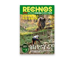 森林作業用品&防虫獣害対策カタログ