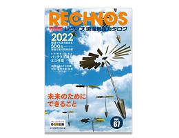 レクノス現場用品カタログ2021