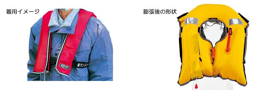 ライフジャケットLG-1
